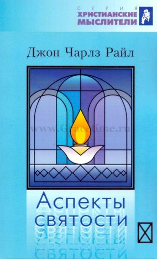 Аспекты святости. Джон Райл (Обзор книги)