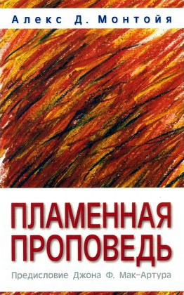 Пламенная проповедь. Алекс Монтойя (Обзор книги)