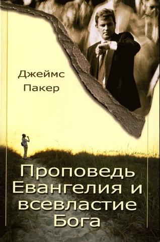 Проповедь Евангелия и всевластие Бога. Джеймс Пакер (Обзор книги)