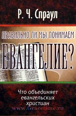 Правильно ли мы понимаем Евангелие? Роберт Спраул (Обзор книги)