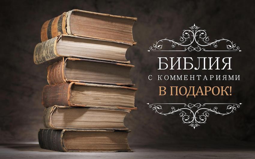 Библия с комментариями - в подарок!